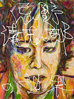 忌野清志郎の世界
