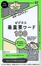 表紙: ビジネス最重要ワード100 | ディスカヴァークリエイティブ