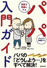 表紙: 家族を笑顔にする パパ入門ガイド (池田書店) | NPO法人ファザーリング・ジャパン
