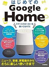 表紙: はじめてのGoogle Home スマートスピーカーを 使いこなそう![ニュース、音楽、家電操作からさらに楽しい使い方まで] | ケイズプロダクション