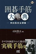 表紙: 囲碁手筋大事典 -頻出型完全網羅- (囲碁人ブックス) | 石田 芳夫