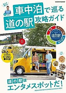 車中泊で巡る 道の駅攻略ガイド (ヤエスメディアムック613)
