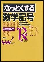 表紙: なっとくする数学記号 (なっとくシリーズ) | 黒木哲徳