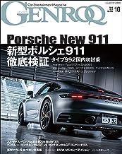 表紙: GENROQ (ゲンロク) 2019年 10月号 [雑誌] | 三栄