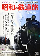 昭和の鉄道旅 復活編 2019年 11 月号 [雑誌]: 旅行読売 増刊