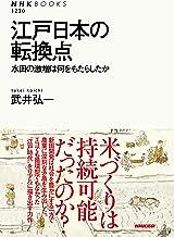 表紙: 江戸日本の転換点 水田の激増は何をもたらしたか (NHKブックス) | 武井 弘一