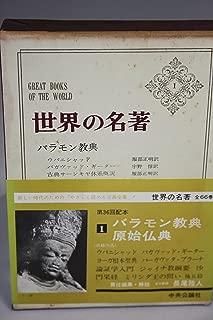 世界の名著〈1〉バラモン教典,原始仏典 (1969年)