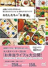 表紙: わたしたちの「お弁当」  人気インスタグラマーの使えるおかずレシピ&効率UPのアイデア   わたしたちの編集部