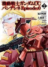 機動戦士ガンダムUC バンデシネ Episode:0(2) 機動戦士ガンダムUC バンデシネ Episode:0 (角川コミックス・エース)