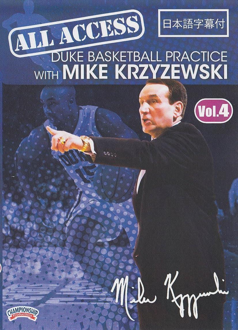 限界広々とした然としたコーチKから学ぶNCAAデューク大のバスケットボール (日本語字幕付) 第4巻 [DVD]