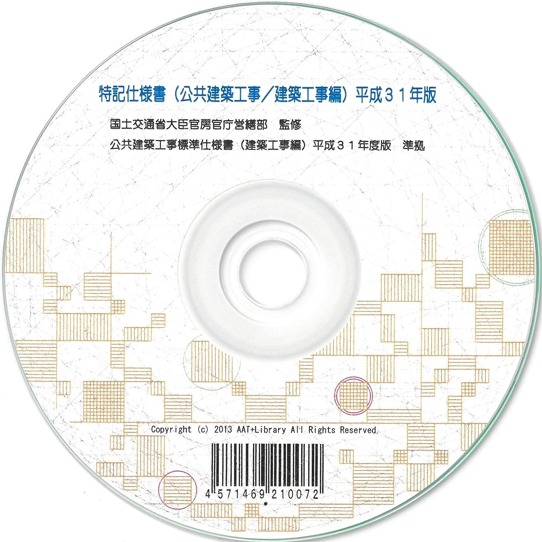 ラベンダー交通ティーム特記仕様書(公共建築工事/建築工事編)平成31年度版