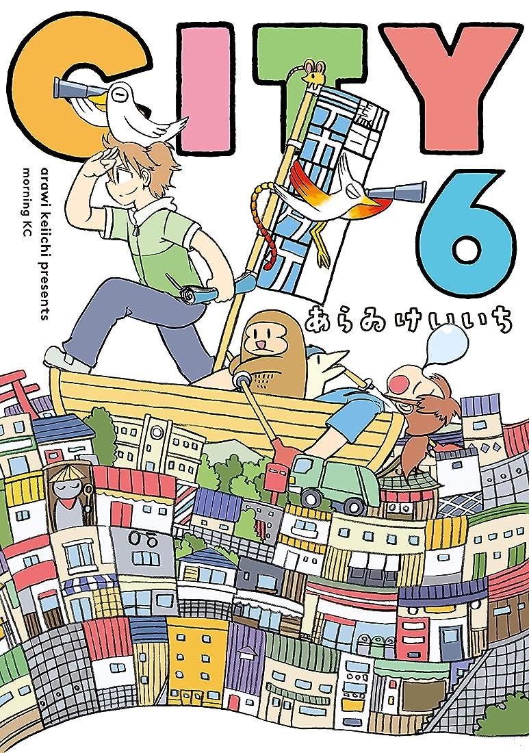 香港あいにくチラチラするCITY(6) (モーニングコミックス)