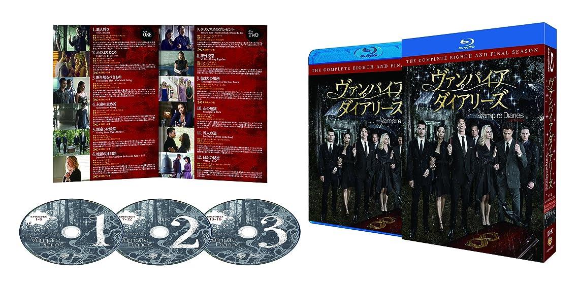 カタログ過半数合わせてヴァンパイア?ダイアリーズ <ファイナル?シーズン> コンプリート?ボックス (3枚組) [Blu-ray]