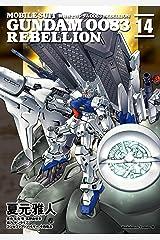 機動戦士ガンダム0083 REBELLION(14) (角川コミックス・エース) Kindle版