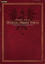 表紙: ドラゴンズドグマ オフィシャルデザインワークス (カプコンF)   株式会社カプコン
