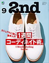 2nd(セカンド) 2017年9月号 Vol.126[雑誌] (Japanese Edition)