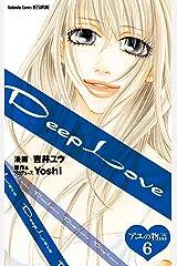 Deep Love アユの物語 分冊版(6) (別冊フレンドコミックス) Kindle版