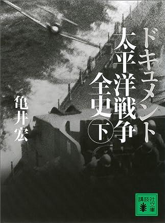 ドキュメント 太平洋戦争全史(下) (講談社文庫)