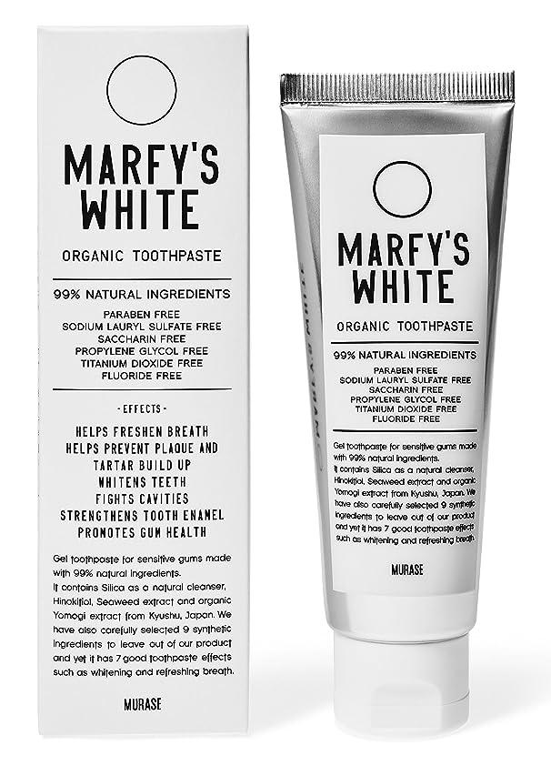 ブースト宙返り飽和するMARFY'S WHITE(マーフィーズ ホワイト)歯磨き粉 オーガニック 90g 日本製