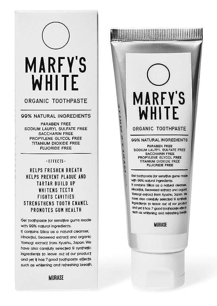 正しい既婚農村MARFY'S WHITE(マーフィーズ ホワイト)歯磨き粉 オーガニック 90g 日本製