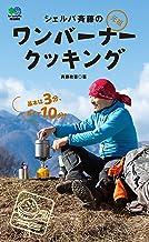 表紙: シェルパ斉藤の元祖ワンバーナークッキング エイ出版社のアウトドアムック | ランドネ編集部