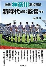 表紙: 激戦 神奈川高校野球 新時代を戦う監督たち   大利 実