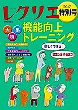 表紙: レクリエ 2017年特別号 [雑誌]   レクリエ編集部
