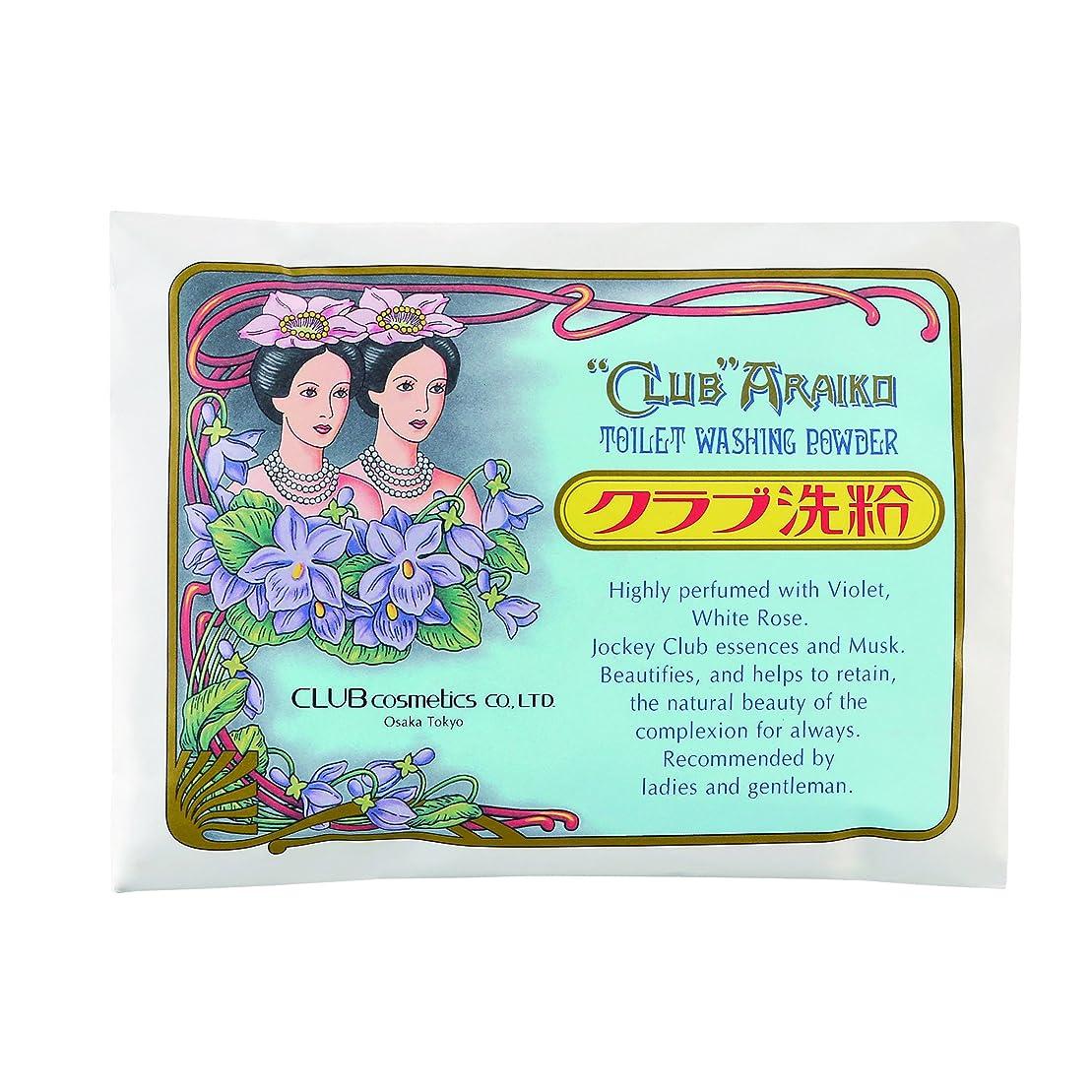 ウナギコミットレモンクラブ 洗粉