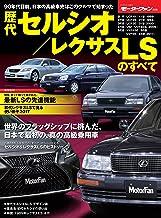 表紙: ニューモデル速報 歴代シリーズ 歴代セルシオ/レクサスLSのすべて   三栄書房