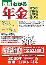 2020-2021年版図解わかる年金
