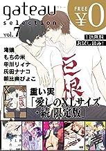 表紙: Gateau selection vol.7【無料お試し読み版】 gateau (ガトー)   重い実