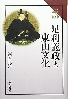 足利義政と東山文化 (読みなおす日本史)