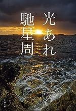 表紙: 光あれ (文春文庫) | 馳 星周
