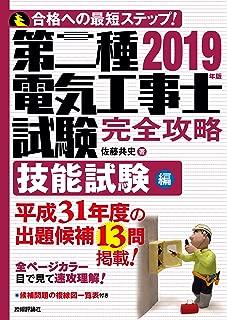 2019年版 第二種電気工事士試験 完全攻略 技能試験編