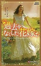 過去をなくした花嫁 (ハーレクイン・ヒストリカル・スペシャル)