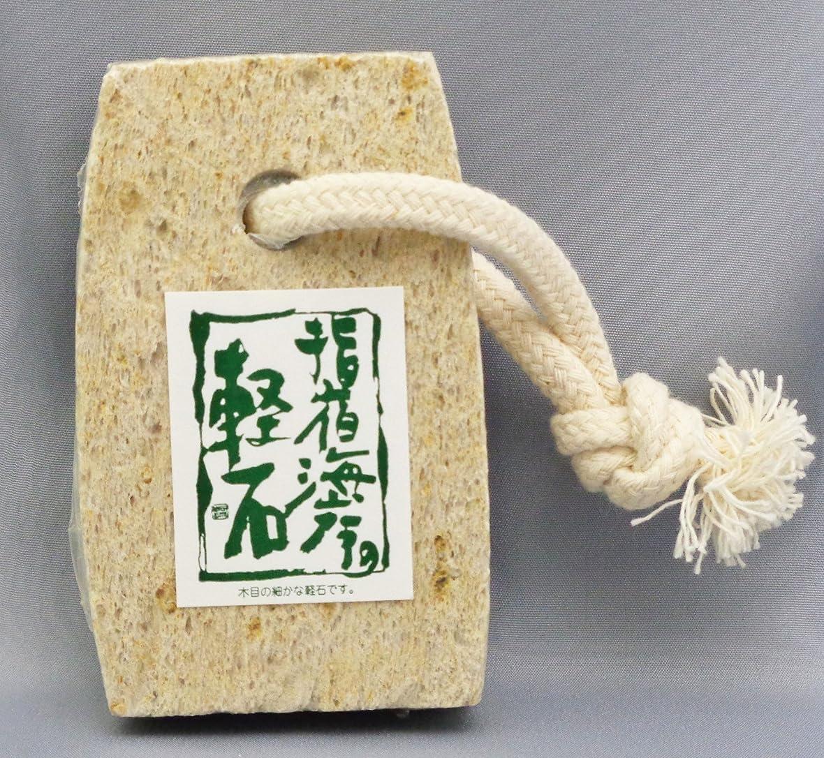 チケット競合他社選手手首シオザキ No.3 中判軽石 (ヒモ付き)指宿の軽石