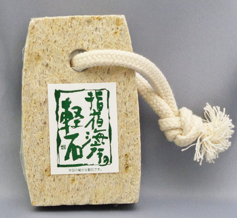 徒歩でパラダイス条約シオザキ No.3 中判軽石 (ヒモ付き)指宿の軽石