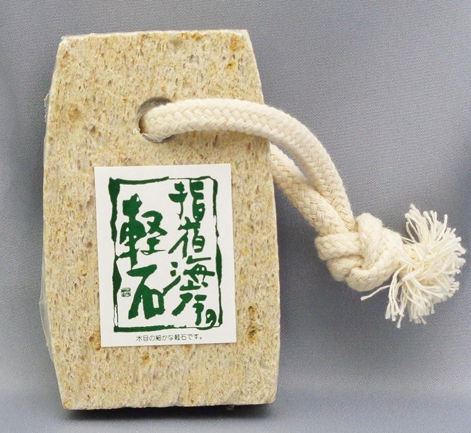 マニアック何錫シオザキ No.3 中判軽石 (ヒモ付き)指宿の軽石