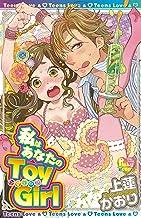表紙: 私はあなたのToy Girl (光彩コミックス) | 上蓮かおり