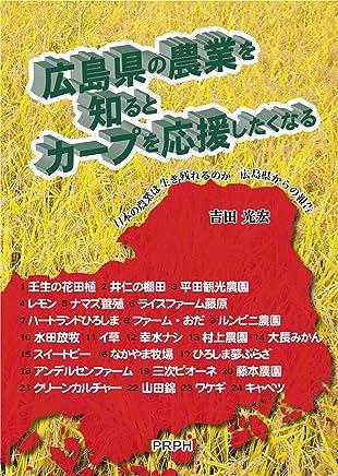 広島県の農業を知るとカープを応援したくなる: 日本の農業は生き残れるのか 広島県からの報告