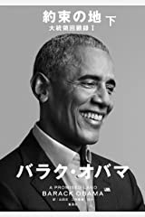 約束の地 大統領回顧録1 下 (集英社学芸単行本) Kindle版
