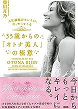 表紙: 人生最高のキレイが、今、やってくる 35歳からの「オトナ美人」の極意 (大和出版) | 豊川 月乃