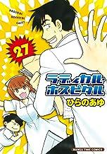 表紙: ラディカル・ホスピタル 27巻 (まんがタイムコミックス) | ひらのあゆ