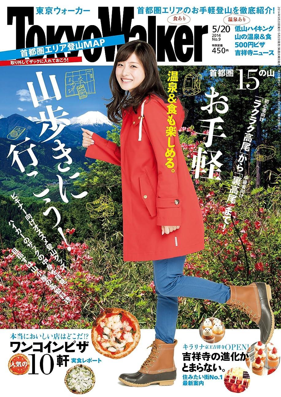 移住する考古学者請求TokyoWalker東京ウォーカー 2014 No.09 [雑誌]