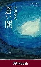 表紙: 蒼い闇 (角川ebook) | 小原 優花