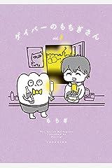 ゲイバーのもちぎさん(2) (パルシィコミックス) Kindle版