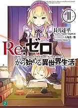 表紙: Re:ゼロから始める異世界生活 11 (MF文庫J) | 大塚 真一郎
