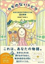 表紙: カギのないトビラ あなたのままで幸せになる12の物語 | 牛嶋 浩美