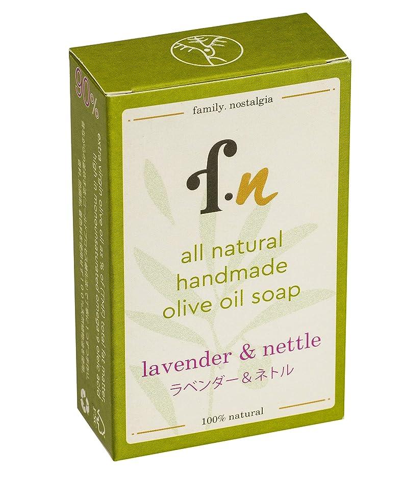 国家反動シマウマfamily. nostalgia | オールナチュラル手作りオリーブオイル石鹸 all natural handmade olive oil soap ラベンダー&ネトル (lavender)