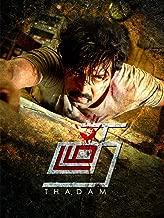 Best thalam tamil movie Reviews